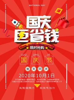 红动官方原创国庆海报