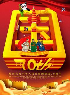 高端创意70周年国庆海报