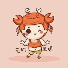 巨蟹座表情图片