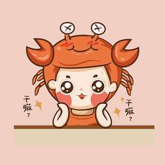 原创巨蟹座表情