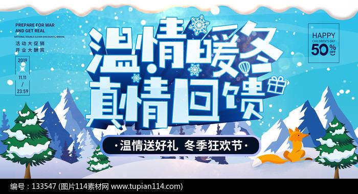 立�w字冬季�厍榕�冬展板