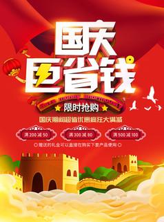 立体字大气国庆巨省钱海报