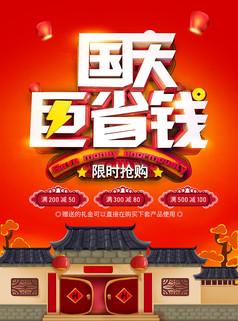 立体字恢弘国庆巨省钱海报