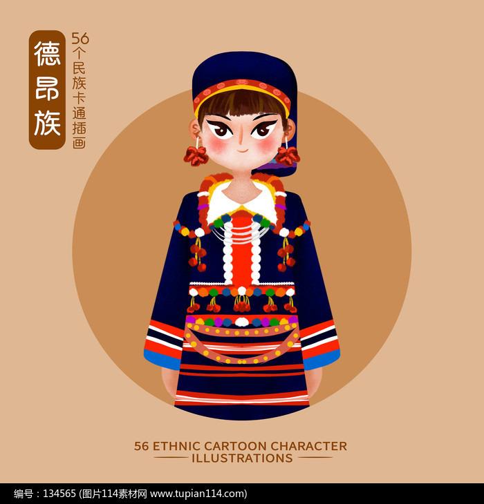 原创元素56个民族人物插画-德昂族