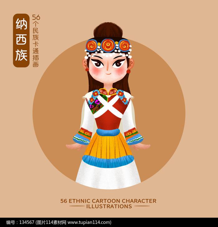 原创元素56个民族人物插画-纳西族