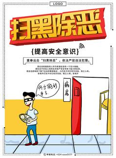 安全宣传海报
