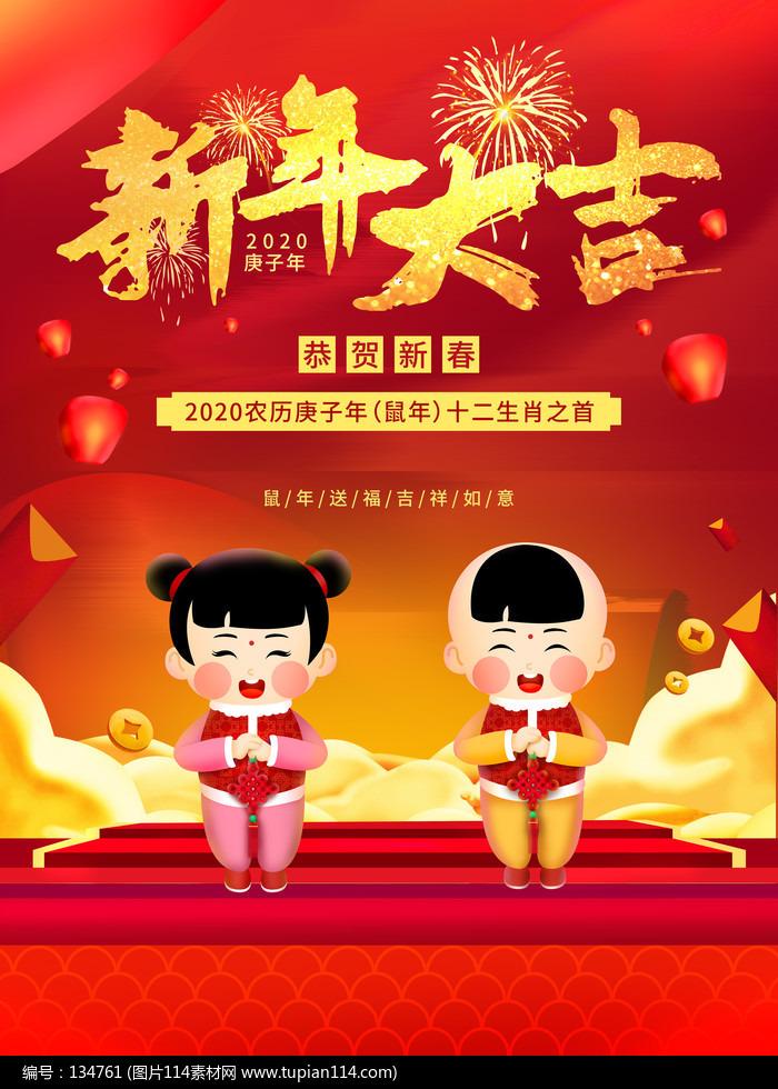 红色鼠年迎春海报