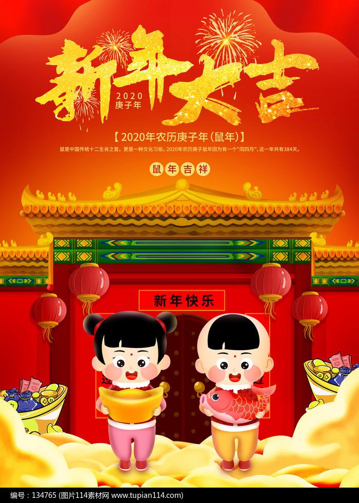 红色新年快乐海报