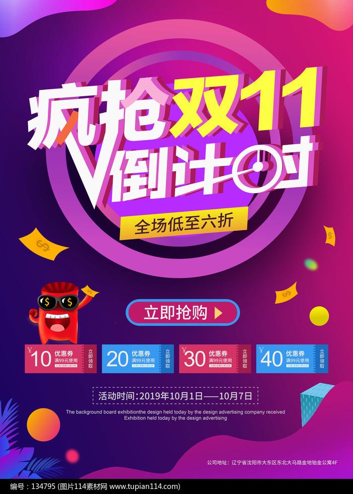 紫色疯狂促销海报