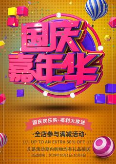國慶嘉年華創意海報