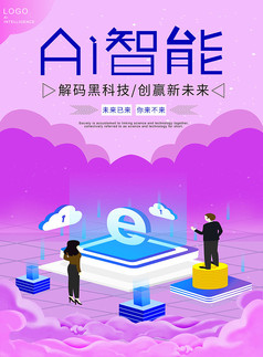 蓝紫色创意ai智能海报