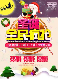 创意圣诞全民疯抢圣诞老人送礼海报