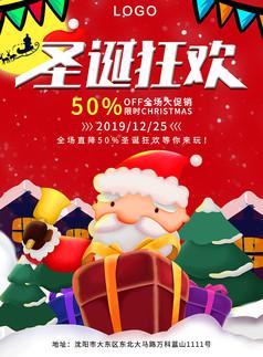 创意圣诞老人带礼物来袭海报