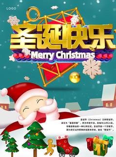 创意c4d圣诞快乐海报
