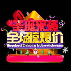原创元素圣诞来袭全场惊爆价立体字