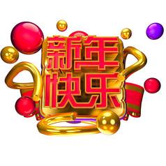 原创元素新年快乐立体字