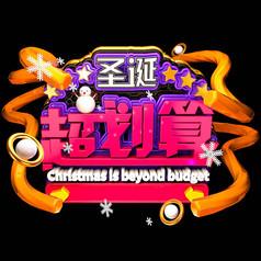 原创圣诞超划算立体字