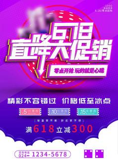 紫色高端立體字618直降大促銷海報