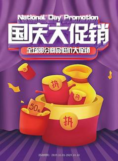 紫色國慶大促手繪創意海報