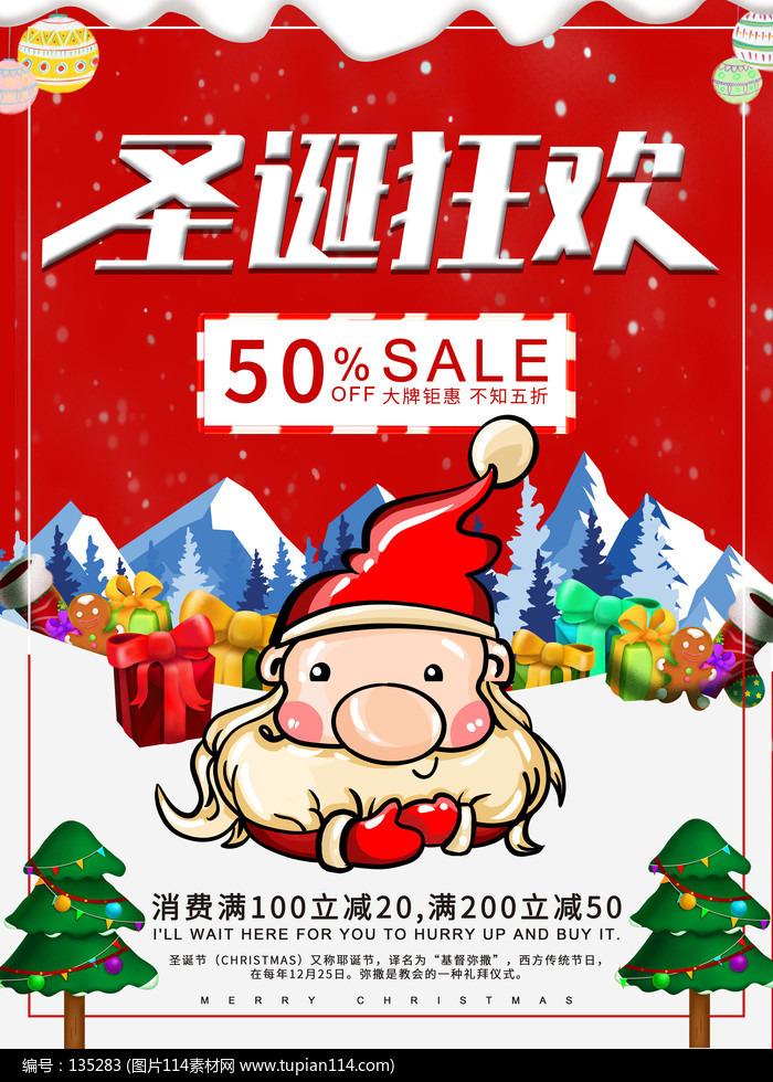 卡通圣诞老人送豪礼活动促销海报