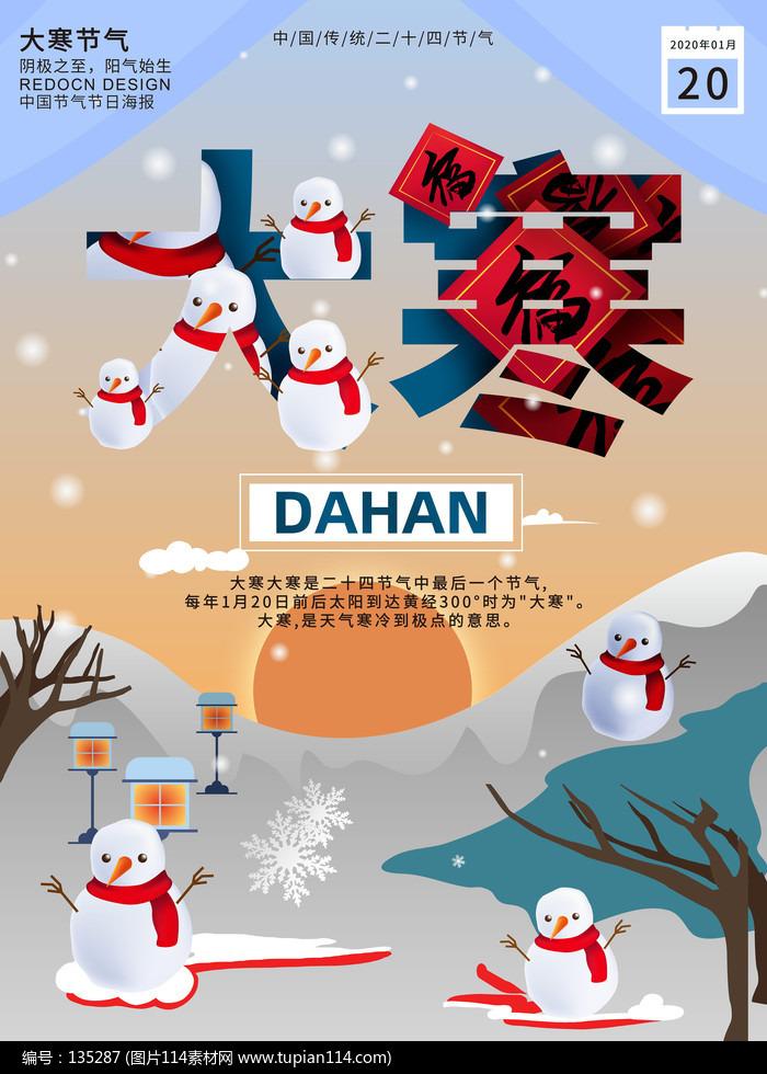 创意中国传统24节气之大寒海报
