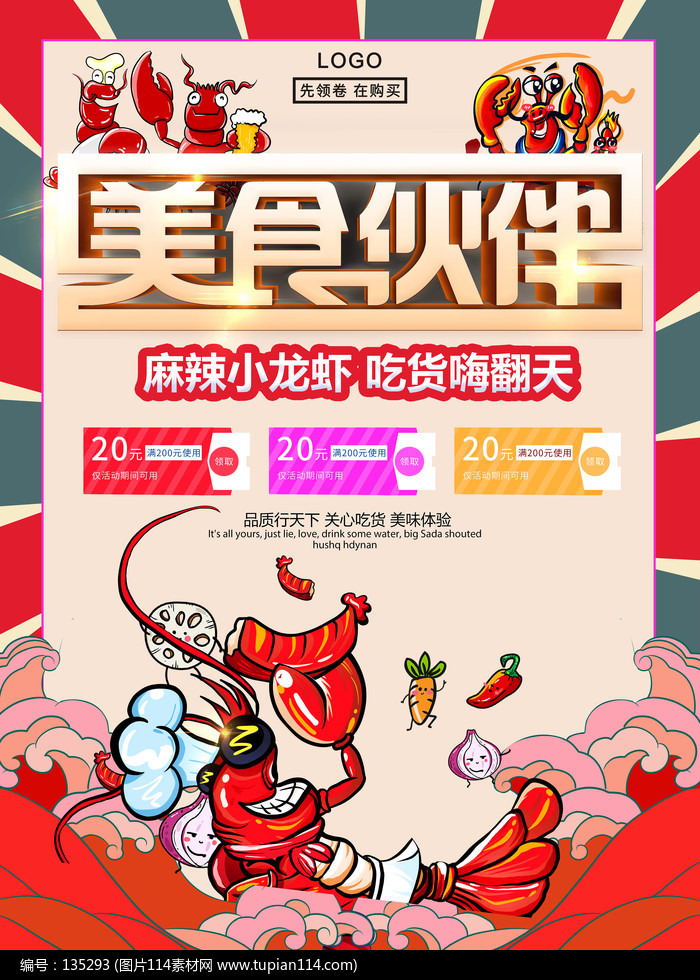 创意美食小龙虾促销海报海报