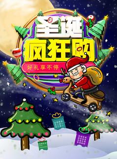手绘圣诞老人立体字创意海报