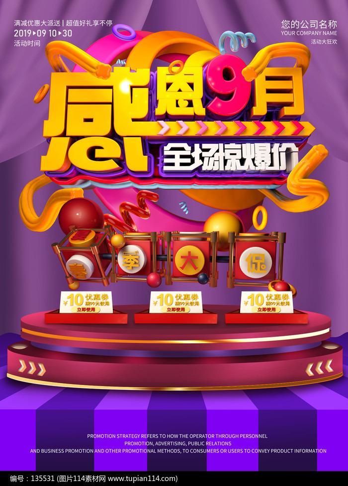 原创紫色感恩9月立体字海报