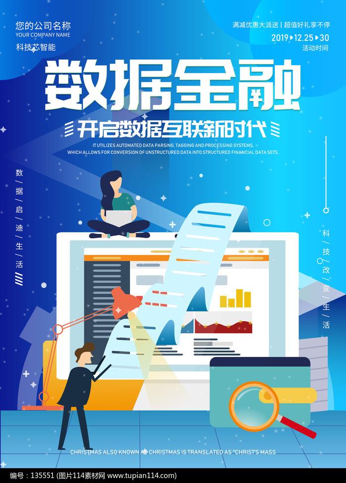 藍色數據金融海報