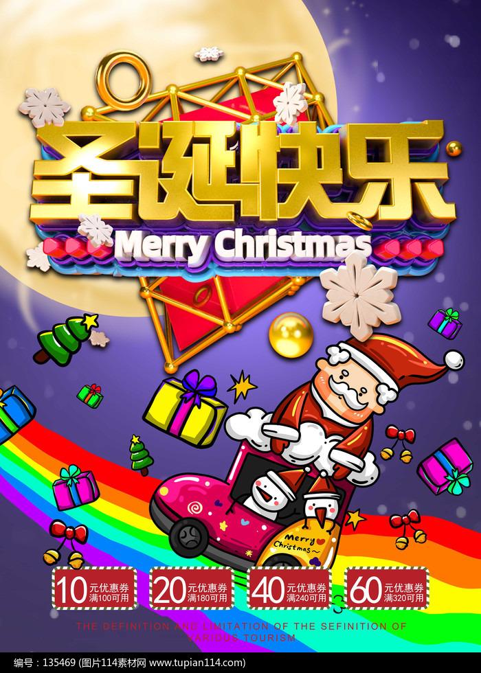 手繪創意立體字聖誕節聖誕禮物海報