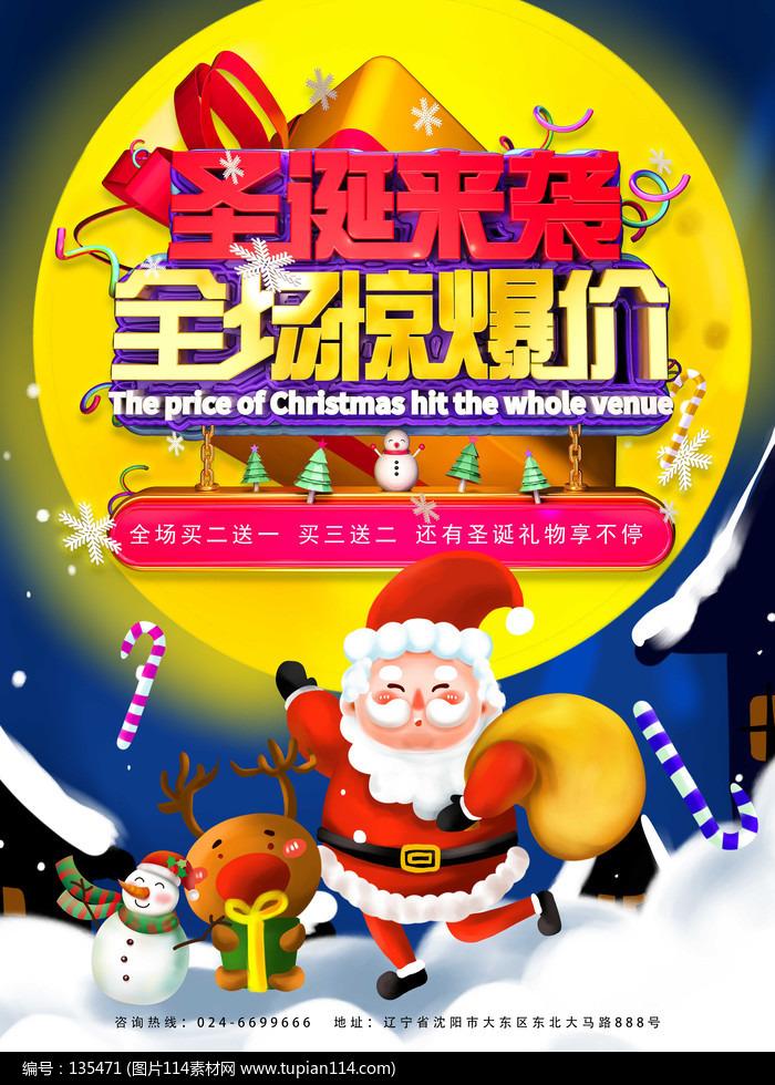 手繪創意立體字c4d聖誕節促銷海報