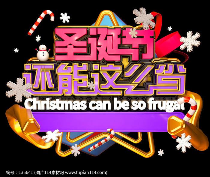 原创圣诞节还能这么省立体字