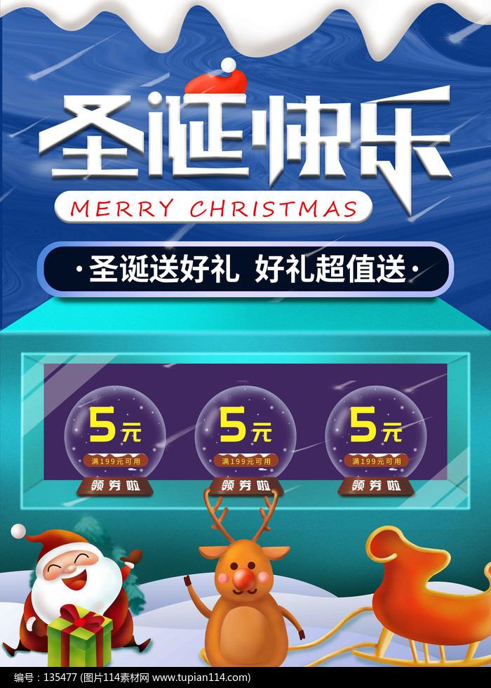 高端創意聖誕快樂促銷海報
