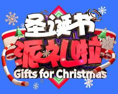 原创圣诞派礼啦立体字