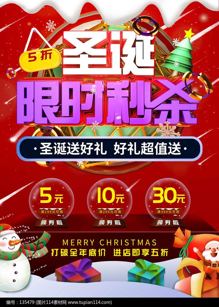 高端創意紅色聖誕限時秒殺促銷海報