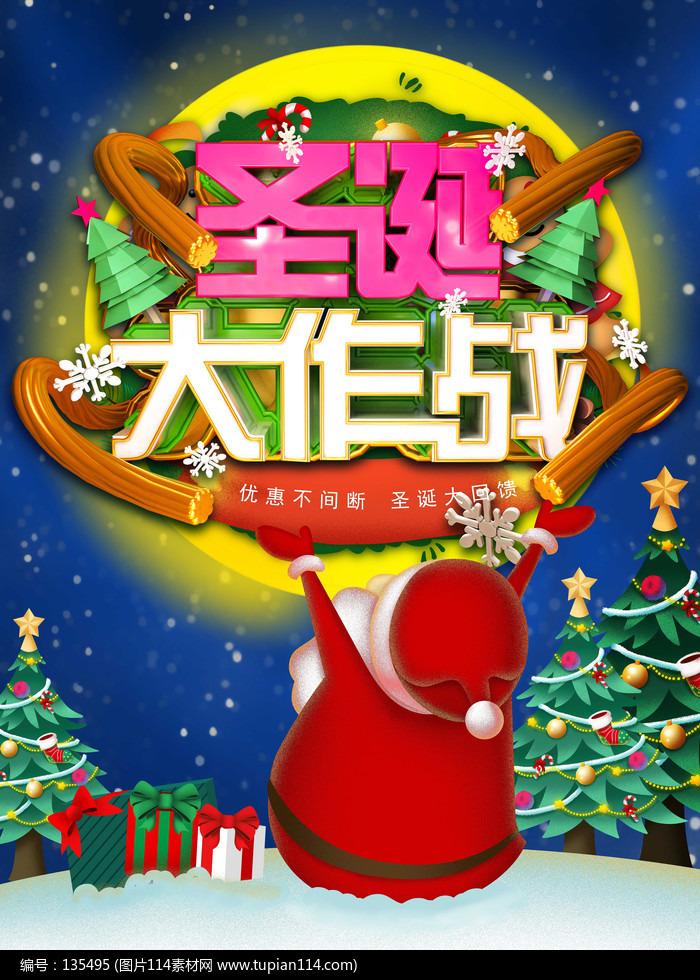 聖誕節立體字創意海報