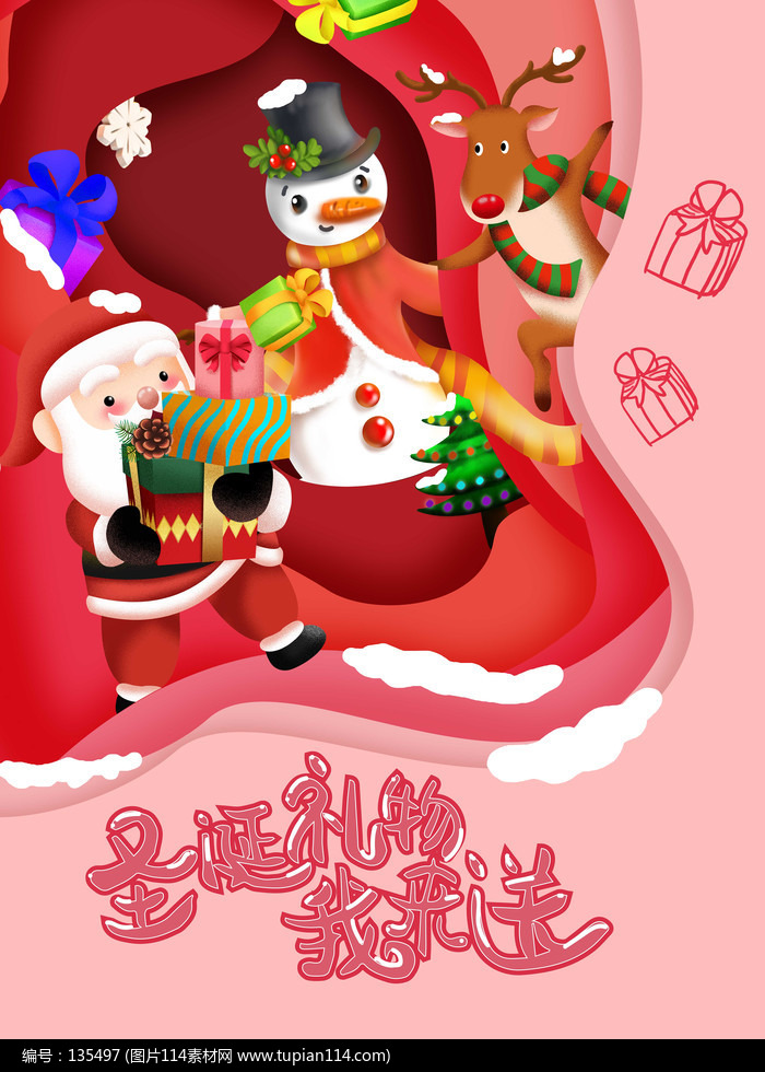 手繪粉色創意聖誕節送禮物海報