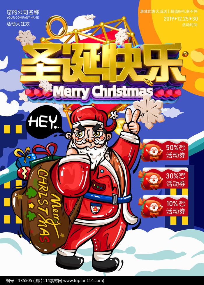 原創手繪聖誕快樂海報