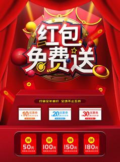 红色红包免费送促销海报