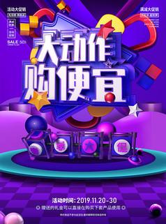 紫色大气大动作购便宜海报