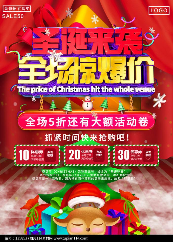 綢布聖誕節促銷海報