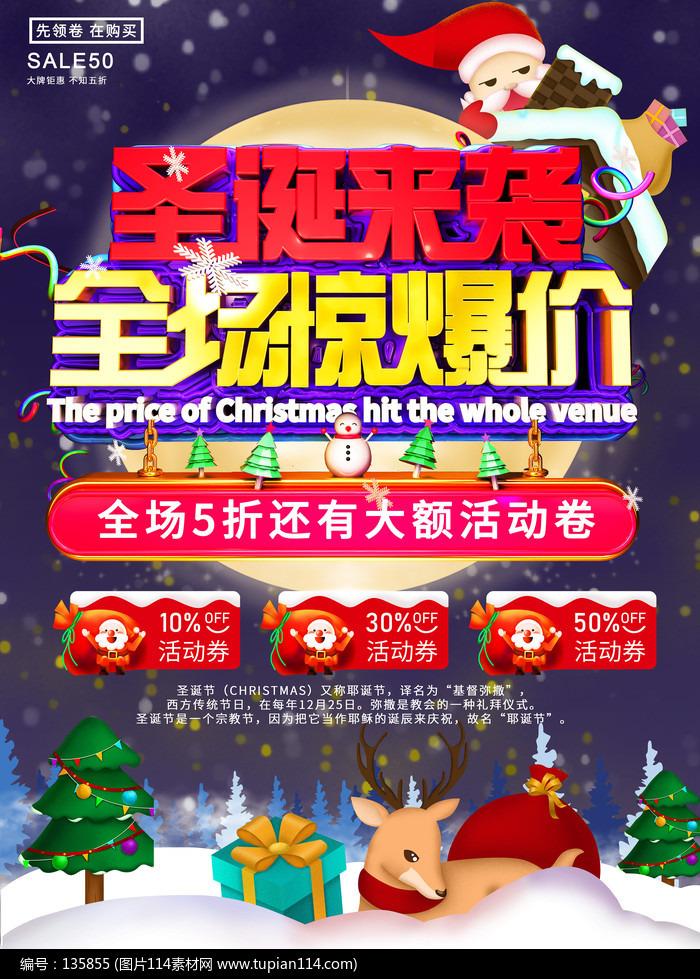 圣诞老人爬烟筒送礼物活动促销海报