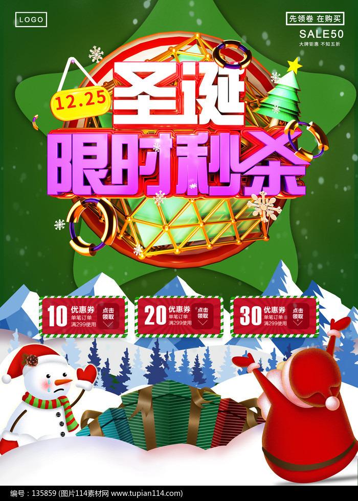 聖誕節創意促銷活動海報