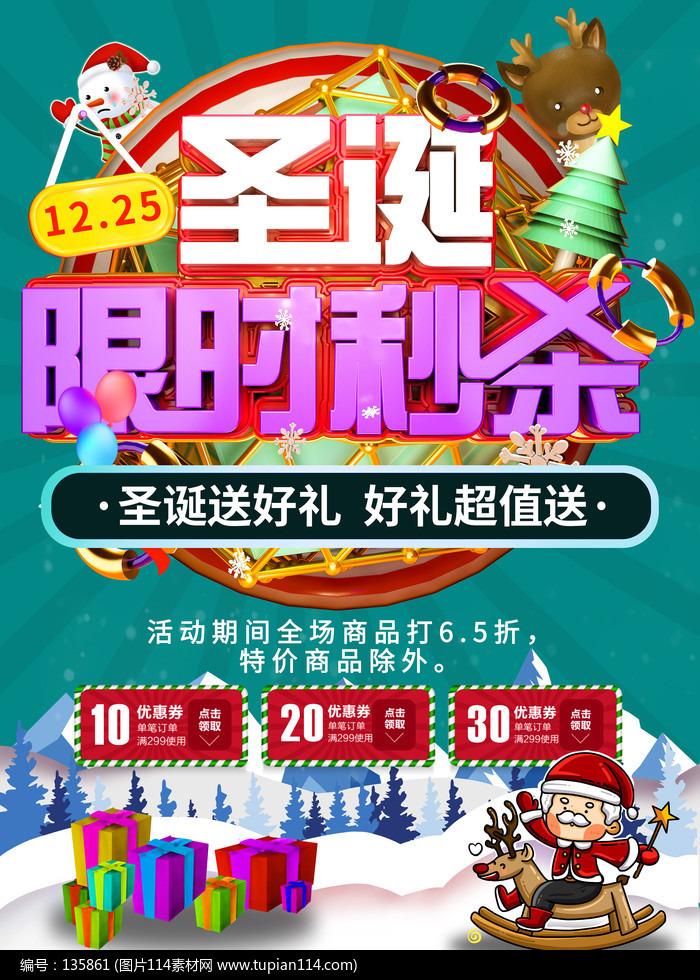 聖誕老人玩耍促銷活動海報