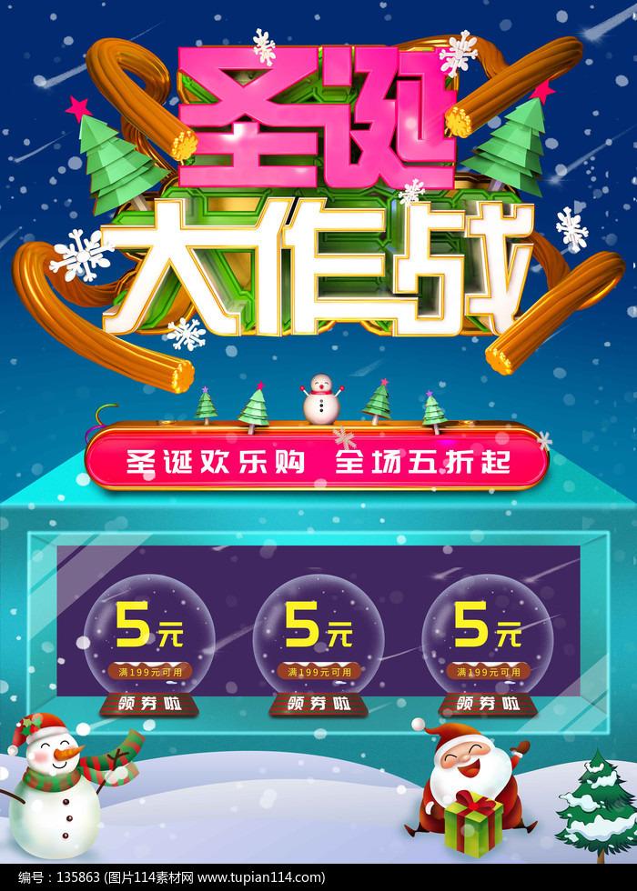 聖誕節櫥窗優惠券促銷海報