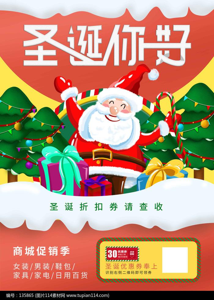 高端創意紅綠雪地聖誕節掃碼優惠促銷海報