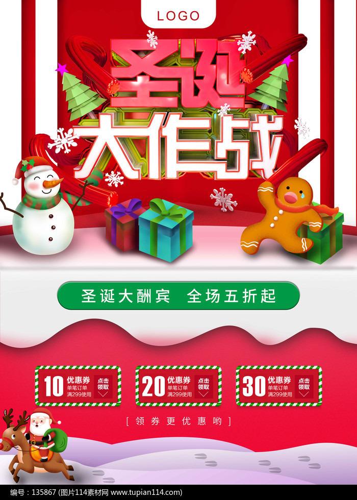 高端創意紅色雪地聖誕節促銷海報