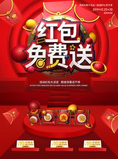原创红色大气红包免费送海报