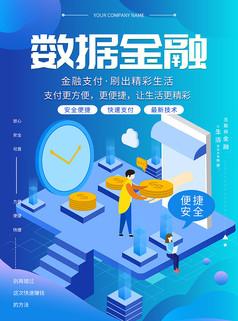 原创清新高端数据金融海报