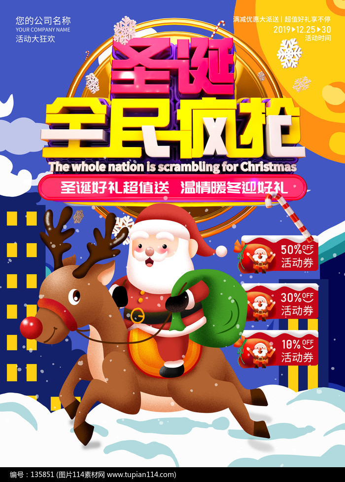 清新欢快圣诞全民疯抢海报